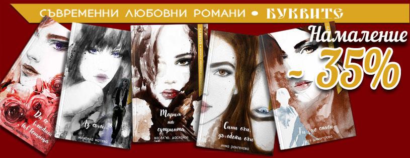 Съвременни български любовни романи